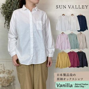 SUN VALLEY 日本製品染め長袖オックスシャツ