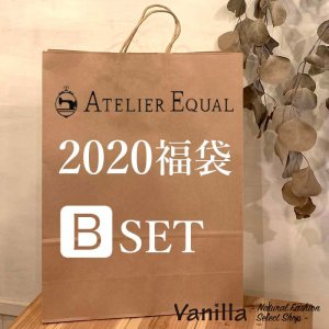 ATELIER EQUAL Bセット福袋2020  約35000円相当入り【送料別途880円】【代引き不可】【同梱配送不可】【クーポン不可】