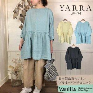 YARRA 日本製品染めリネンプルオーバーチュニック