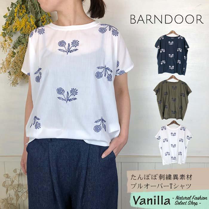 BARNDOOR たんぽぽ刺繍異素材プルオーバーTシャツ メインイメージ