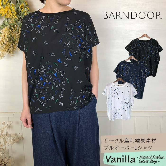 BARNDOOR サークル鳥刺繍異素材プルオーバーTシャツ メインイメージ