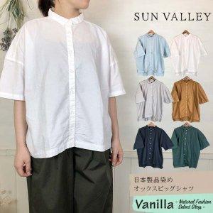 SUN VALLEY 日本製品染めオックスビッグシャツ