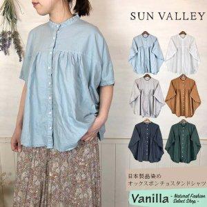 SUN VALLEY 日本製品染めオックスポンチョスタンドシャツ