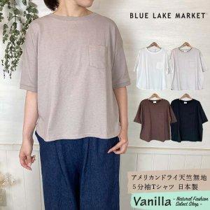 BLUE LAKE アメリカンドライ天竺無地5分袖Tシャツ 日本製