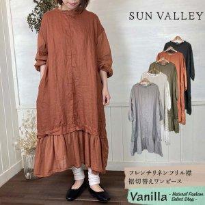 SUN VALLEY フレンチリネンフリル襟裾切替えワンピース