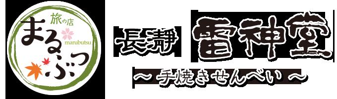 旅の店 まるぶつ 長瀞雷神堂〜手焼きせんべい〜