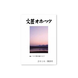 文芸オホーツク第25号