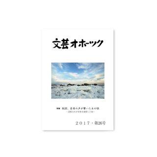 文芸オホーツク第26号