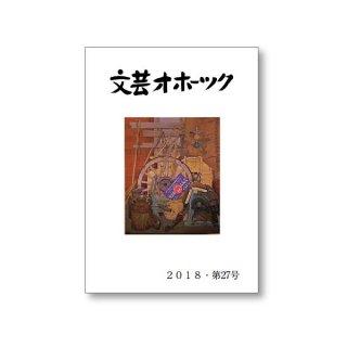 文芸オホーツク第27号