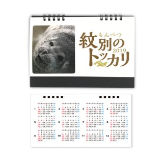 紋別のトッカリ卓上タイプ(原志利撮影)