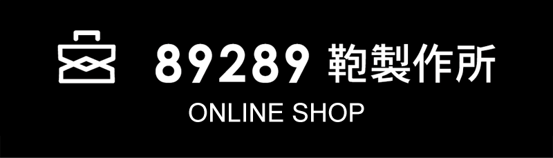 89289 鞄製作所 オンラインショップ