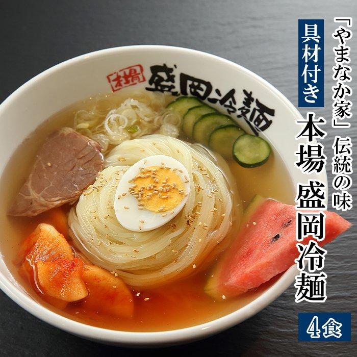 やまなか家伝統の味!本場盛岡冷麺4食入り【具材付】(K1-005)★