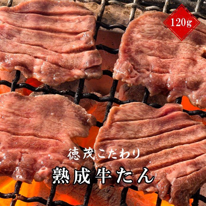 徳茂こだわり熟成牛たん【塩仕込み】130g(K6-001)