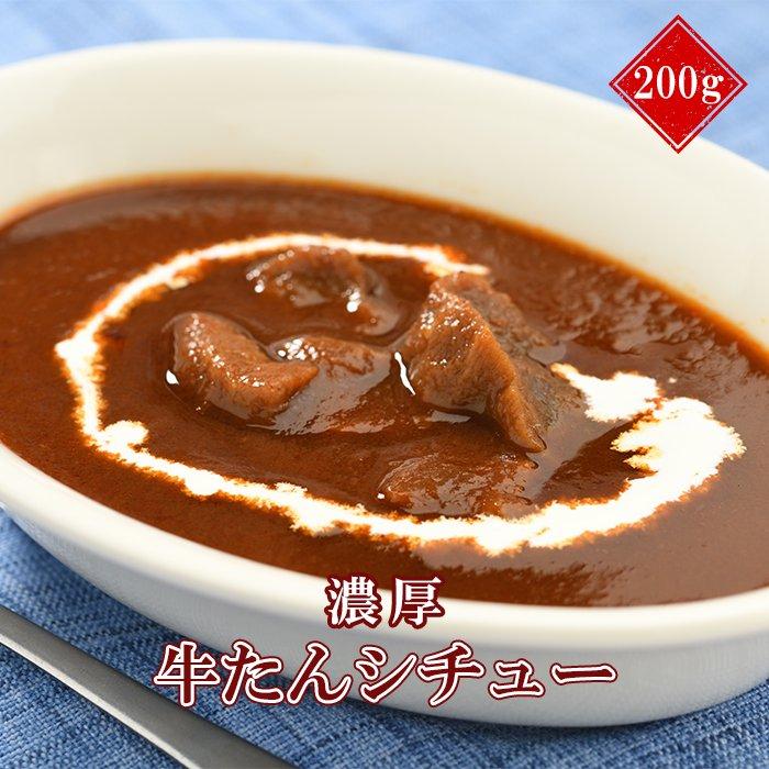 徳茂名物濃厚牛たんシチュー【特製デミグラスソース】200g(K6-004)