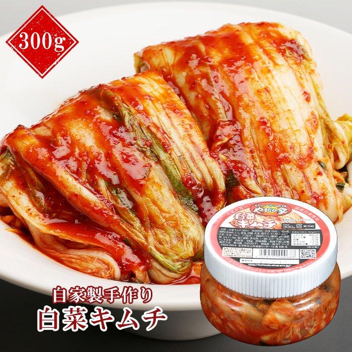やまなか家自慢の手作り白菜キムチ(K5-002)