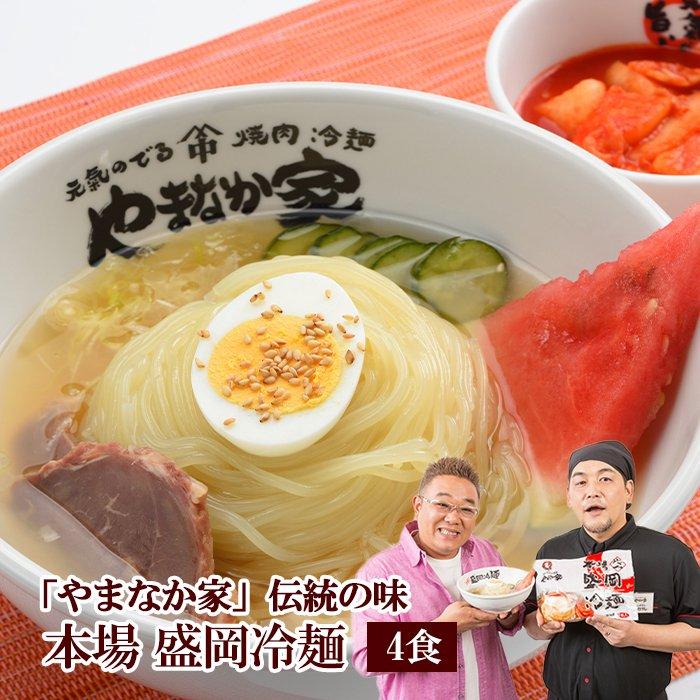 やまなか家伝統の味本場盛岡冷麺4食入り(K1-002)