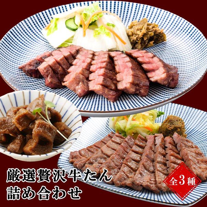 徳茂厳選!贅沢牛たん詰合せ【ご贈答用に大人気!】(K6-008)