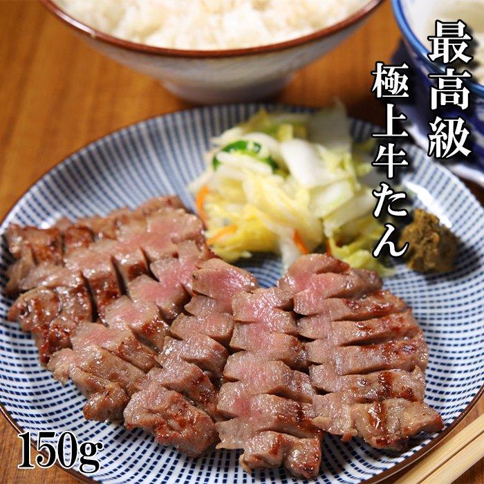 徳茂の最高級極上牛たん【塩仕込み】200g(K6-002)