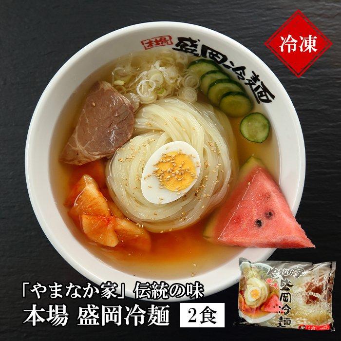 【冷凍】やまなか家伝統の味本場盛岡冷麺!2食入り(K1-007)