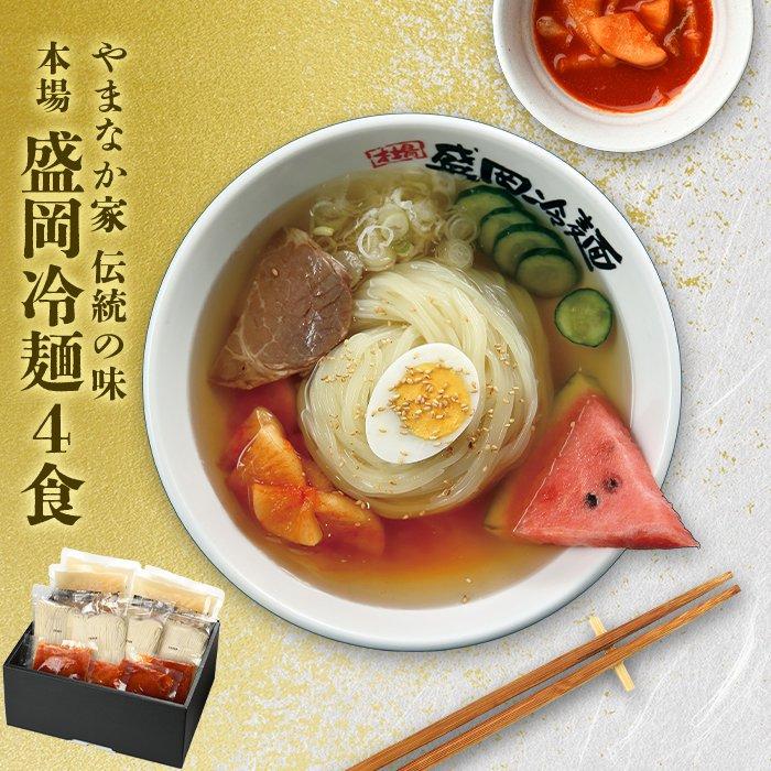 【冷凍】やまなか家伝統の味本場盛岡冷麺!4食入り(K1-008)