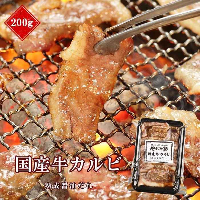 やまなか家特選国産牛カルビ【熟成醤油だれ】200g(K2-001)