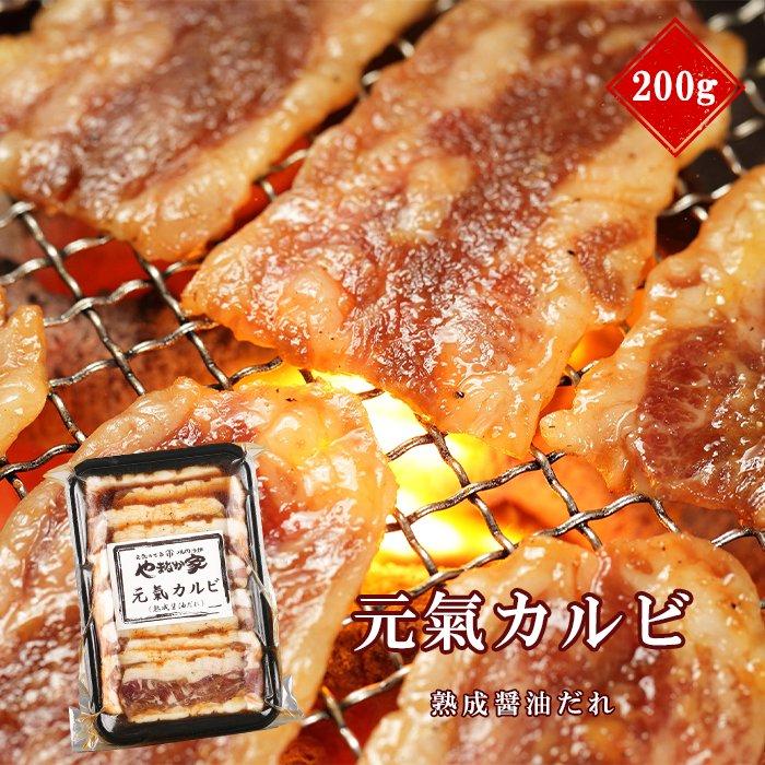 やまなか家名物ジューシー元氣カルビ【熟成醤油だれ】200g(K2-002)