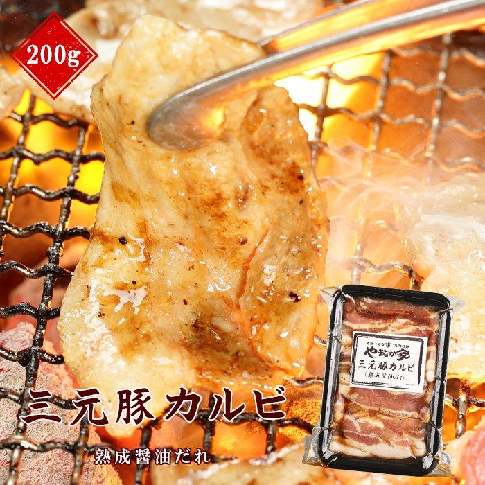やまなか家厳選早池峰三元豚カルビ【熟成醤油だれ】200g(K2-003)