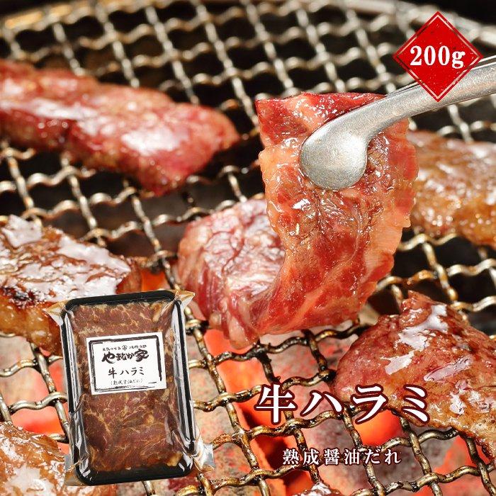 やまなか家伝統の味!大人気旨みたっぷり牛ハラミ【熟成醤油だれ】200g(K2-004)