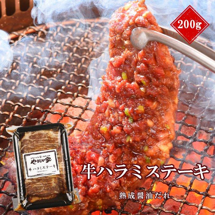 ☆やまなか家プレミアム☆極厚ハラミステーキ【熟成醤油だれ】200g(K2-005)
