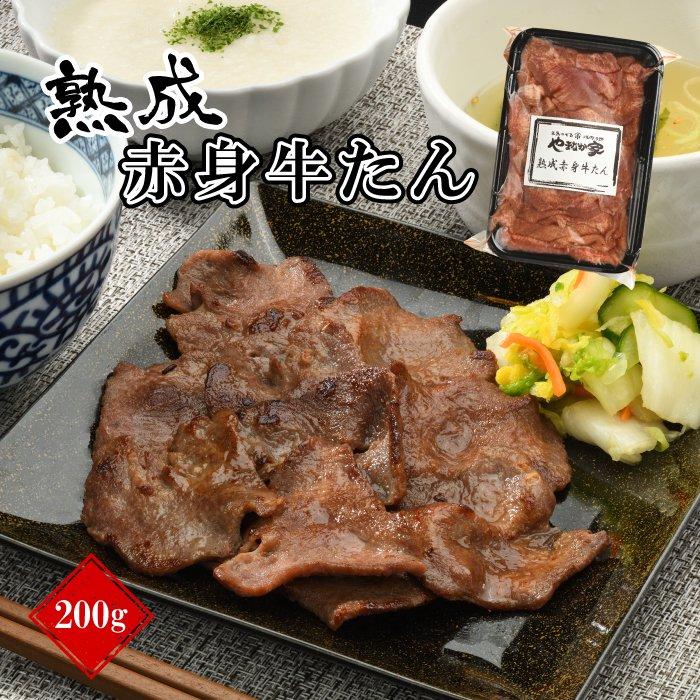やまなか家熟成厚切り牛タン【特製塩だれ】200g(K2-006)