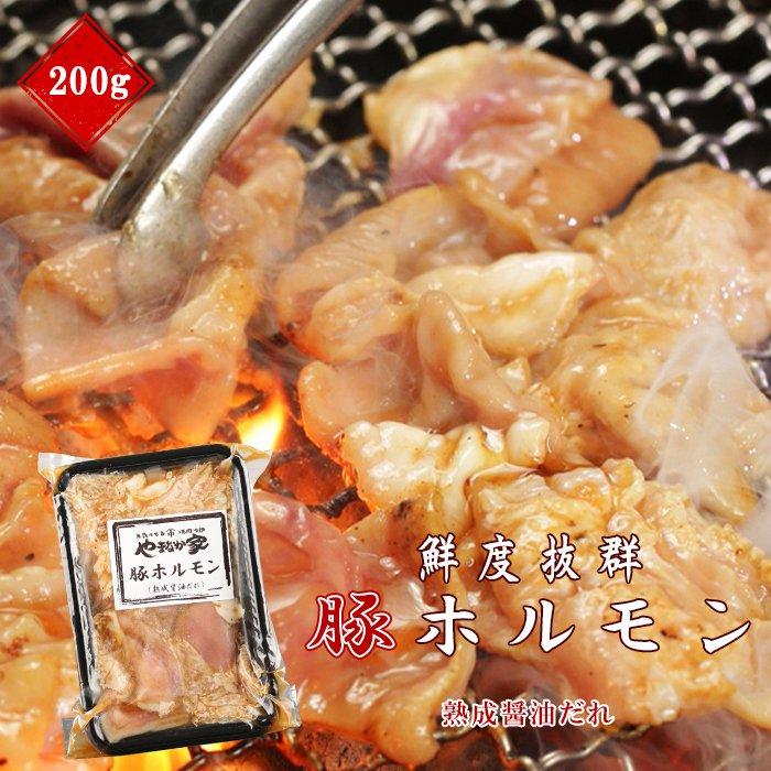 やまなか家こだわりの鮮度抜群豚ホルモン【熟成醤油だれ】200g(K2-008)