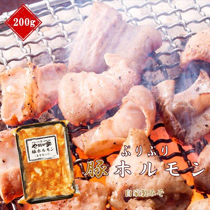 やまなか家定番ぷりぷり豚ホルモン【自家製みそだれ】200g(K2-007)