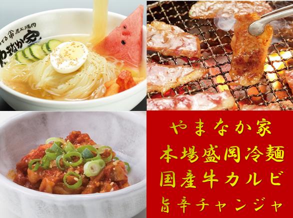 やまなか家特選国産牛カルビ冷麺セット!【チャンジャ付き!】(K1-011)