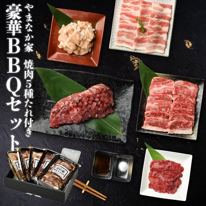 やまなか家の豪華!BBQセット!!1kg【秘伝つけダレ付】(K3-001)
