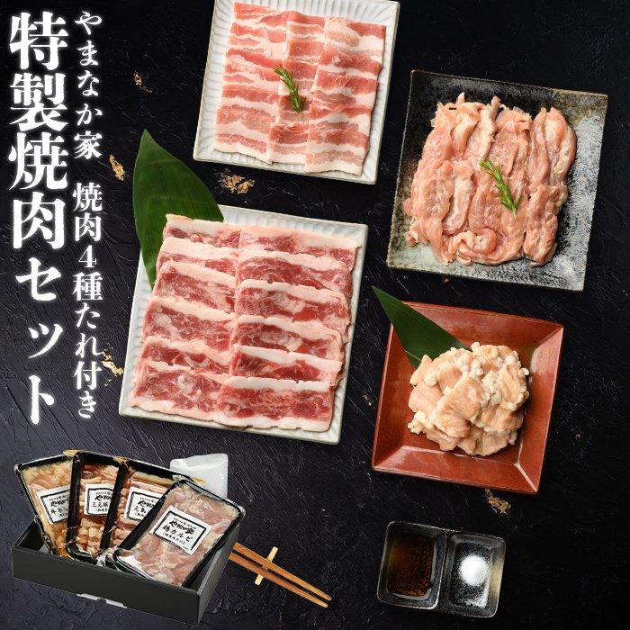 やまなか家特製焼肉セット!3〜4人前【秘伝つけダレ付】(K3-003)