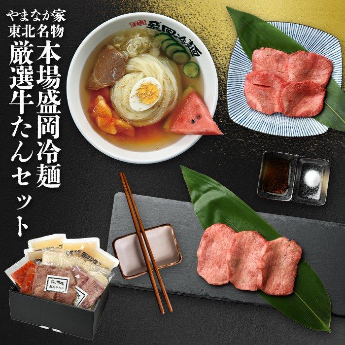 【東北名物】やまなか家本場盛岡冷麺・徳茂厳選牛たんセット!!(K6-009)