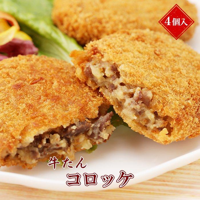 【同梱不可商品】【冷凍出荷のみ】牛たんコロッケ