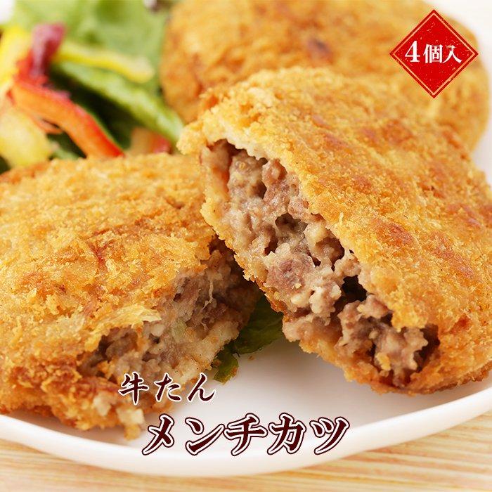 【同梱不可商品】【冷凍出荷のみ】牛タンメンチカツ