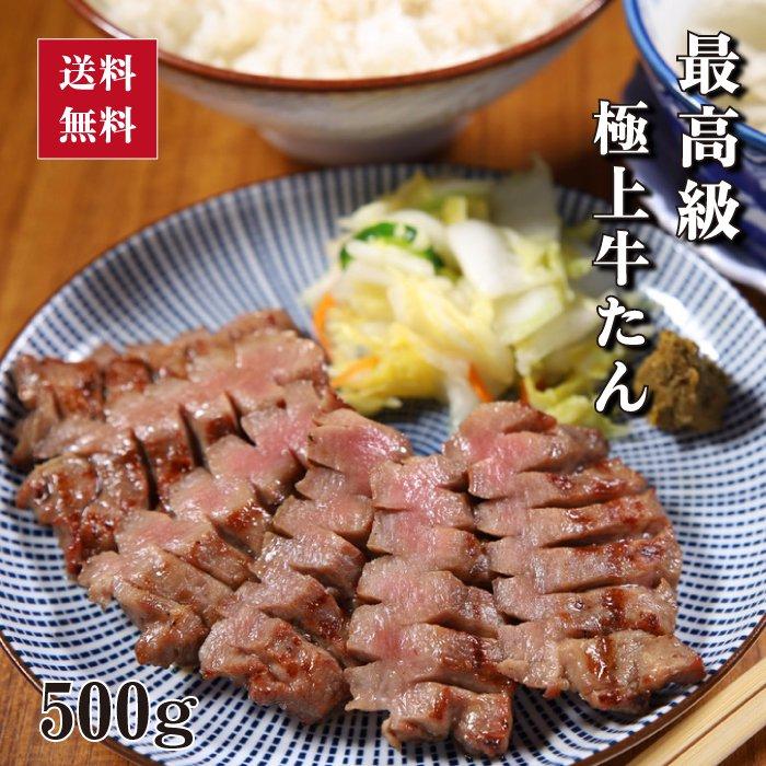 徳茂の最高級極上牛たん【塩仕込み】600g(12枚入) (K10-003)