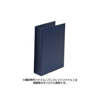 信誠堂 雑誌・パンフレットファイル A4