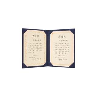信誠堂 賞状・証書ケースファイル A4 縦型両面