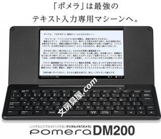 キングジム デジタルメモ ポメラ DM200