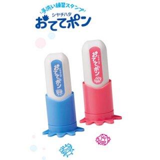 シヤチハタ 手洗い練習スタンプおててポン ZHT-A1/A2