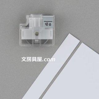 プラス スライドカッター ハンブンコ用替刃 直線 PK-800H1