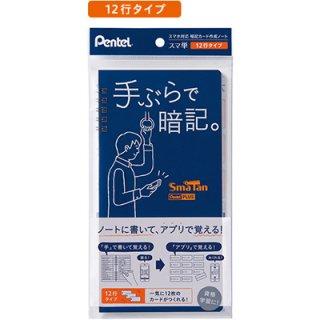 ぺんてる 暗記カード作成ノート SmaTanスマ単 12行 SMS3