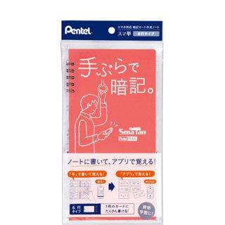ぺんてる 暗記カード作成ノート SmaTanスマ単 6行 SMS3