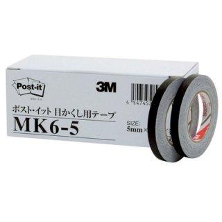 3M スリーエム ポストイット 目かくし用テープ 6巻パック MK6-5