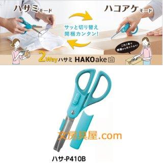 コクヨ 2Wayハサミ ハコアケ ブルー グルーレス ハサ-P410B