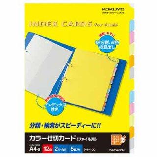 コクヨ カラー仕切カード(ファイル用) A4縦 12山+扉紙 2穴 5組入 シキ-100N
