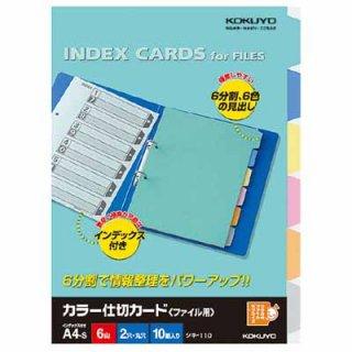 コクヨ カラー仕切カード(ファイル用) A4縦 6山+扉紙 2穴 10組入 シキ-110N
